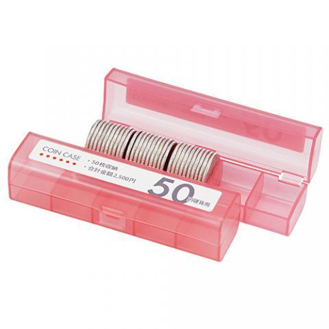 コインケース(50枚収納) 50円硬貨用
