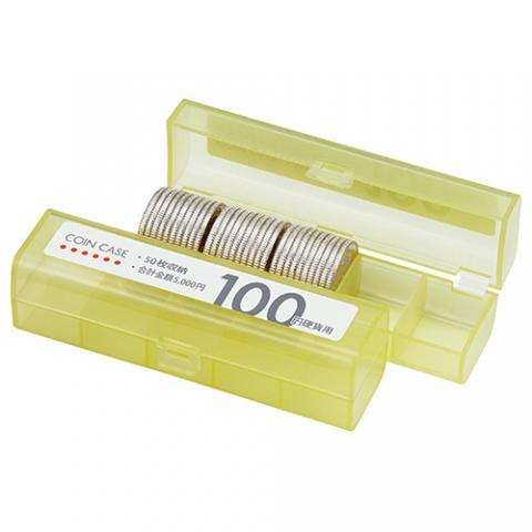 コインケース(50枚収納) 100円硬貨用