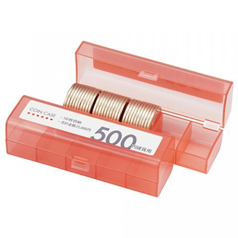 コインケース(50枚収納) 500円硬貨用