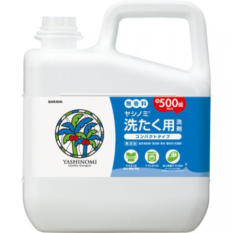 ヤシノミ洗たく用洗剤 コンパクトタイプ 業務用 5kg