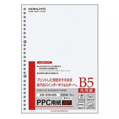 PPC用紙(共用紙) B5 26穴 100枚入