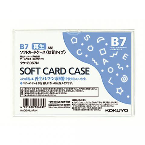 ソフトカードケース(環境対応) 軟質 B7
