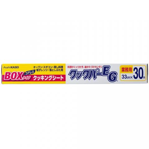 業務用クックパーEG クッキングシート BOXタイプ 33cm×30m