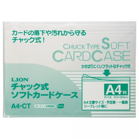 チャック式ソフトカードケース A8-CT 透明