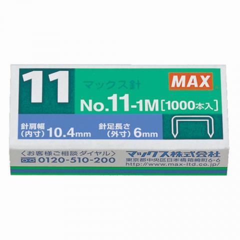 ホッチキス針 No.11-1M (50本連結×20個入)