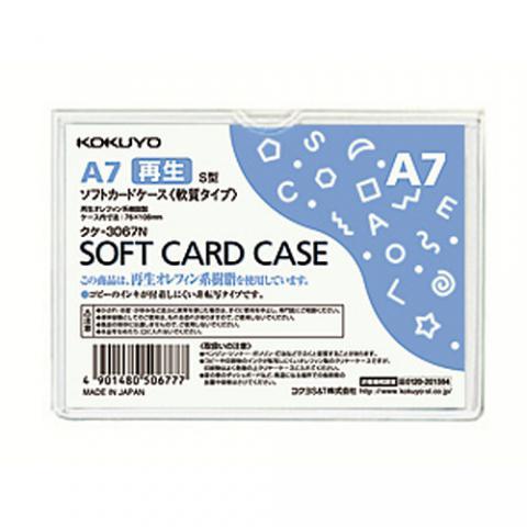 ソフトカードケース(軟質) A7