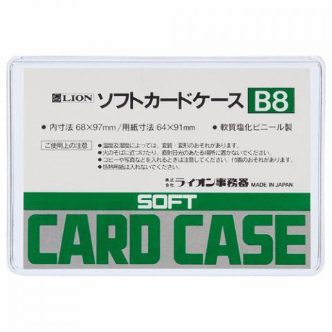 ソフトカードケース B8