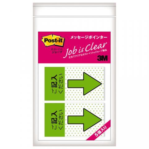 ポスト・イット ジョーブ メッセージポインター 記入用 20枚×10パッド