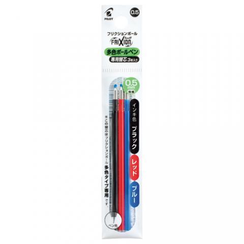 フリクションインキ多色ボールペン替芯 LFBTRF 0.5mm 3色(黒・赤・青)