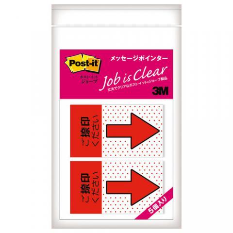 ポスト・イット ジョーブ メッセージポインター 捺印用 20枚×10パッド