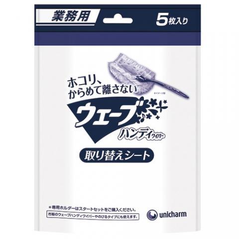 業務用ウェーブ ハンディワイパー 取リ替エシート 5枚入×12パック