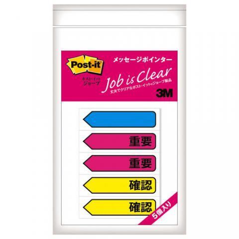 ポスト・イット ジョーブ メッセージポインター 重要×10パッド・確認×10パッド・無地×5パッド(20枚×25パッド)