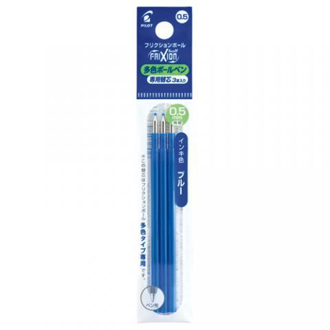 フリクションインキ多色ボールペン替芯 LFBTRF 0.5mm ブルー 3本入