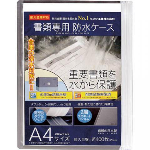 書類専用防水ケース A4サイズ