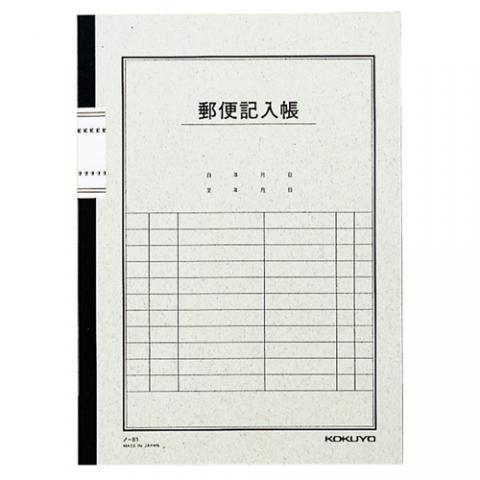 事務用ノート(郵便記入帳 6号)(セミB5) 40枚 10冊