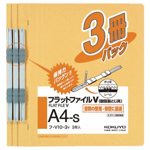 フラットファイルV(樹脂製とじ具) A4タテ 2穴 150枚収容 黄 3冊