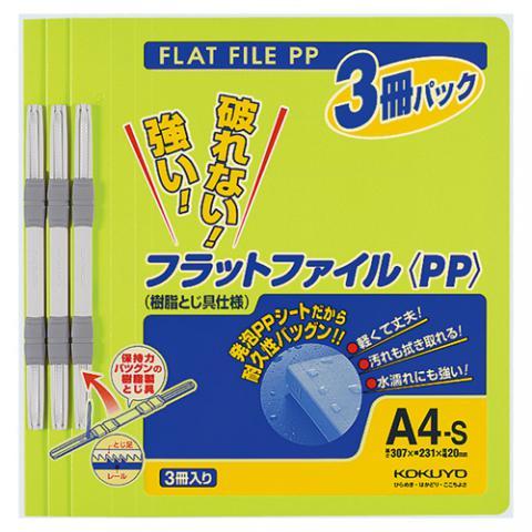 フラットファイル<PP> 発泡PP A4タテ 2穴 150枚収容 黄緑 3冊