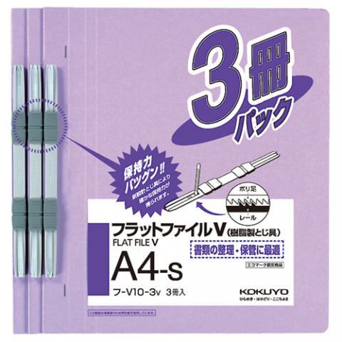 フラットファイルV(樹脂製とじ具) A4タテ 2穴 150枚収容 紫 3冊