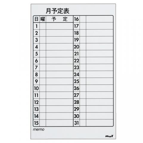 マグネットスケジュールボードシート(バリュー) 月間予定表 0.6×375×600mm