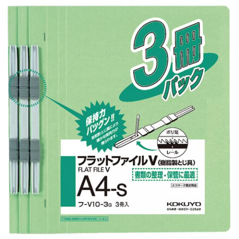 フラットファイルV(樹脂製とじ具) A4タテ 2穴 150枚収容 緑 3冊