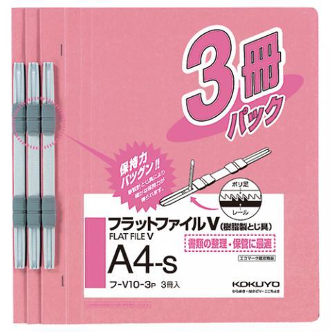 フラットファイルV(樹脂製とじ具) A4タテ 2穴 150枚収容 ピンク 3冊