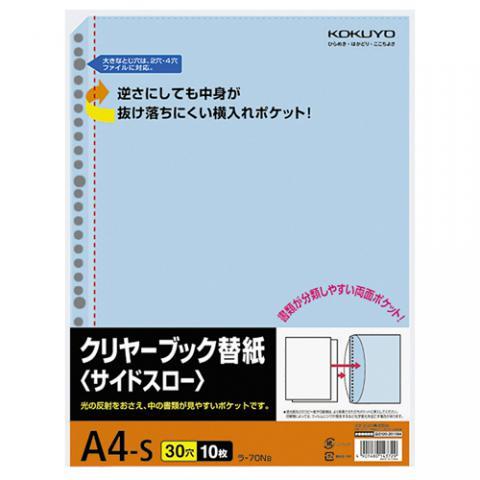 クリヤーブック替紙(サイドスロー) A4タテ 2・4・30穴 青 10枚
