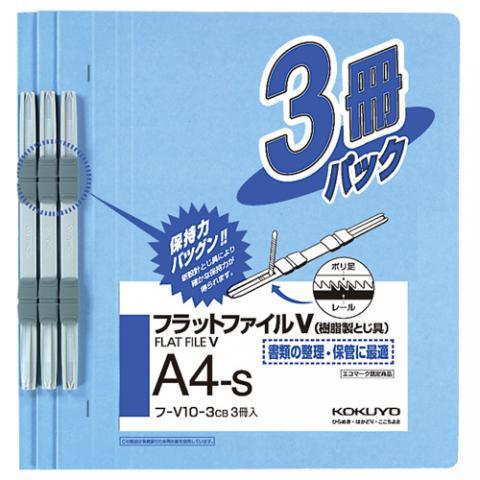 フラットファイルV(樹脂製とじ具) A4タテ 2穴 150枚収容 コバルトブルー 3冊
