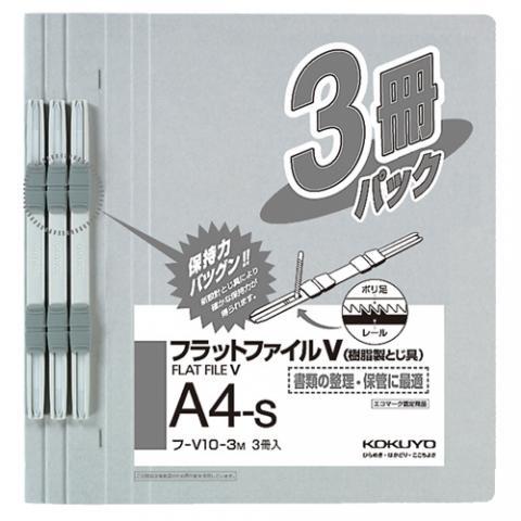 フラットファイルV(樹脂製とじ具) A4タテ 2穴 150枚収容 グレー 3冊