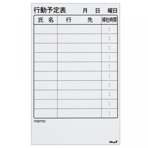 マグネットスケジュールボードシート(バリュー) 行動予定表 0.6×375×600mm