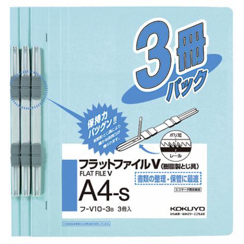 フラットファイルV(樹脂製とじ具) A4タテ 2穴 150枚収容 青 3冊