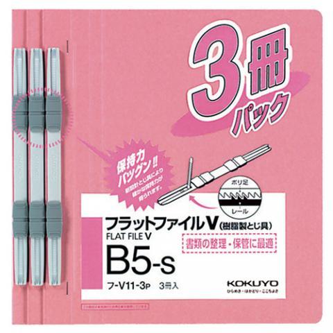 フラットファイルV(樹脂製とじ具) B5タテ 2穴 150枚収容 ピンク 3冊