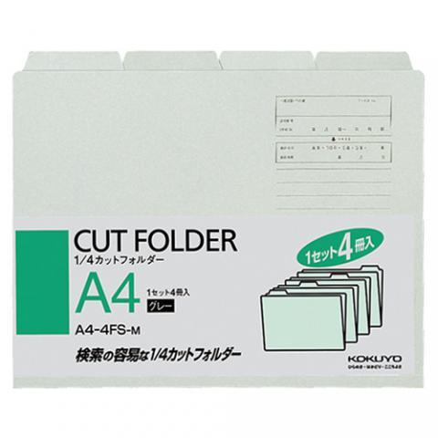 1/4カットフォルダー(カラー) A4 グレー 4冊入(1組)