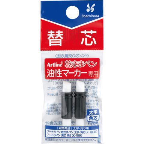 乾きまペン 油性マーカー替芯 K-199P 太字・角芯用 70320 2本