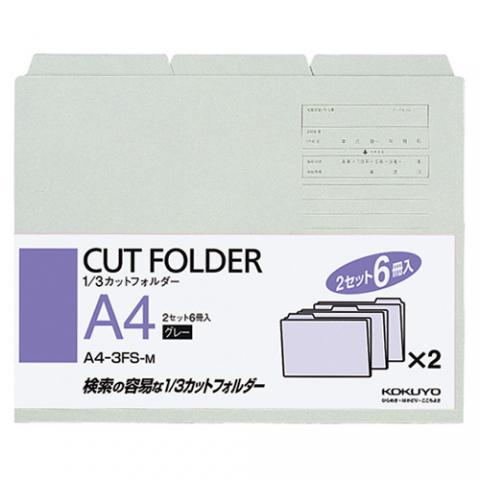 1/3カットフォルダー(カラー) A4 グレー 6冊入(2組)