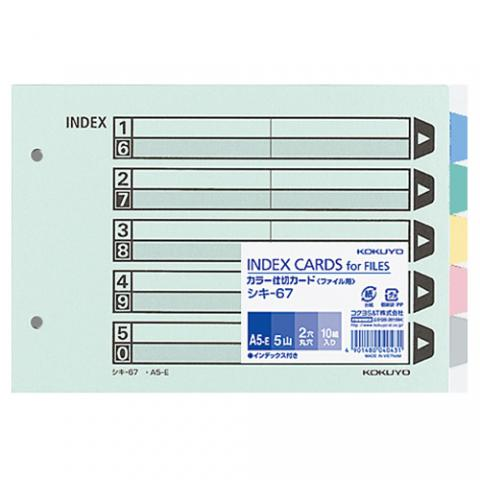 カラー仕切カード(ファイル用) A5ヨコ 5山 10組入