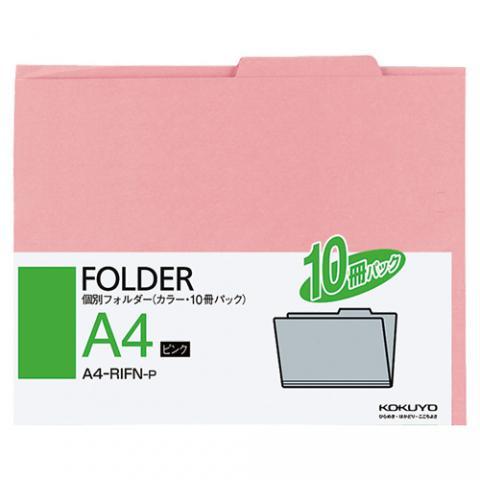個別フォルダー(カラー・再生紙) A4 ピンク 10冊入