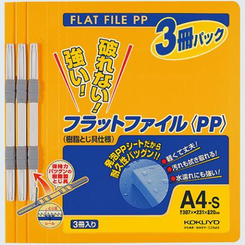 フラットファイル<PP> 発泡PP A4タテ 2穴 収容寸法15mm オレンジ 3冊入