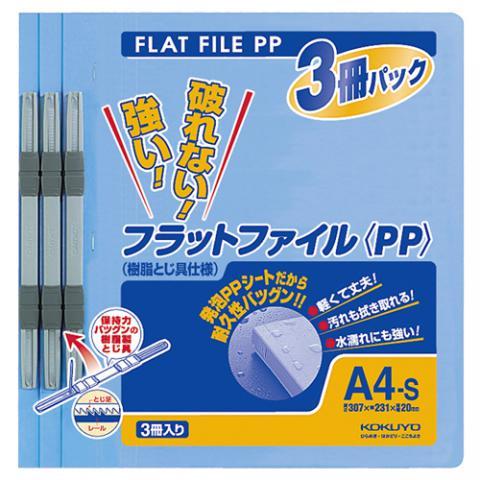 フラットファイル<PP> 発泡PP A4タテ 2穴 150枚収容 青 3冊
