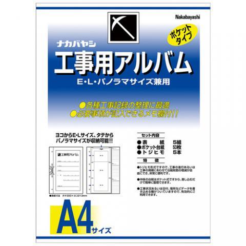 工事用アルバム A4版