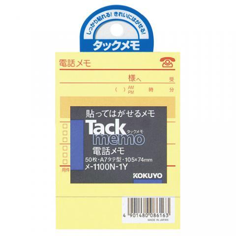 タックメモ(電話メモ) A7タテ 105×74mm 50枚 黄