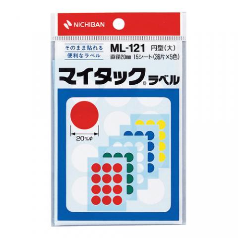 マイタック カラーラベル 円型・大 混色 180片(12片×15シート)
