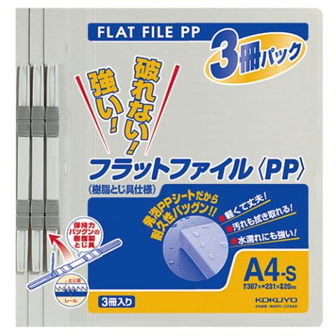 フラットファイル<PP> 発泡PP A4タテ 2穴 150枚収容 グレー 3冊