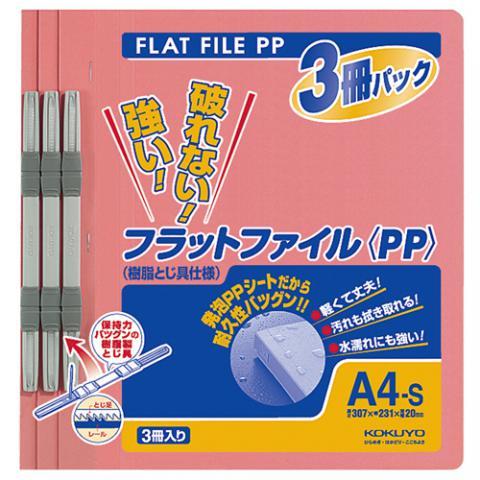 フラットファイル<PP> 発泡PP A4タテ 2穴 150枚収容 ピンク 3冊