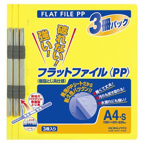 フラットファイル<PP> 発泡PP A4タテ 2穴 150枚収容 黄 3冊