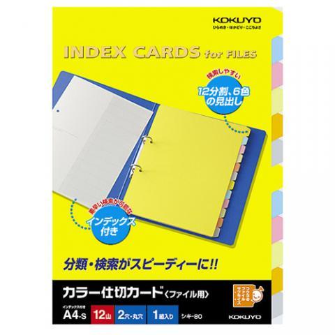 ◆カラー仕切カード A4タテ 6色12山+扉紙