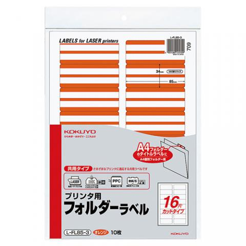 A4個別フォルダー対応プリンタ用フォルダーラベル オレンジ 16片×10枚