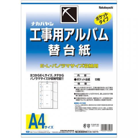 工事用アルバム A4版 替台紙 50枚パック