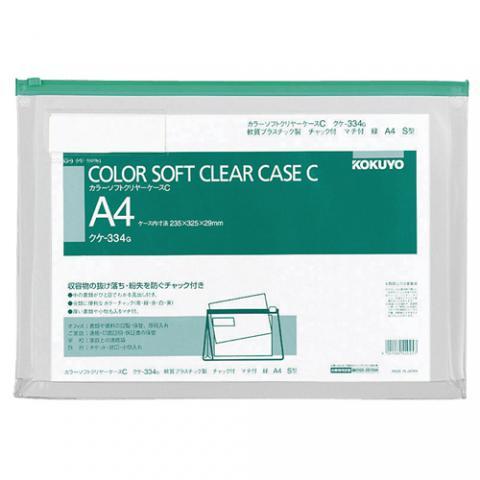 カラーソフトクリヤーケースC(チャック付キ) A4ヨコ 緑