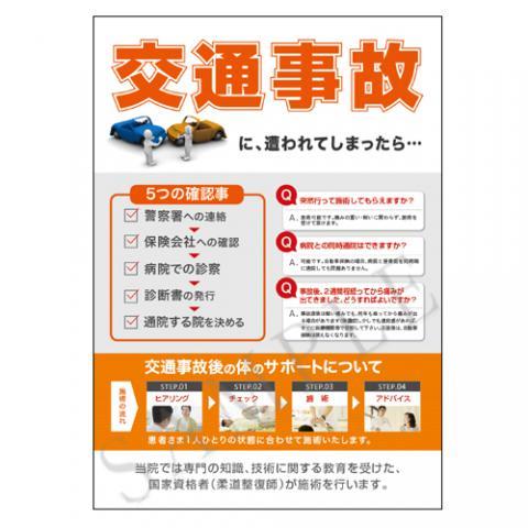 B2ポスター(交通事故)