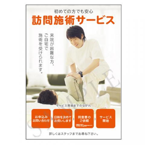 訪問鍼灸・マッサージポスター